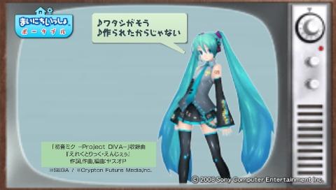 torosute2009/7/5 初音ミク ‐Project DIVA‐ 18