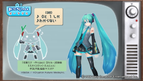 torosute2009/7/5 初音ミク ‐Project DIVA‐ 21