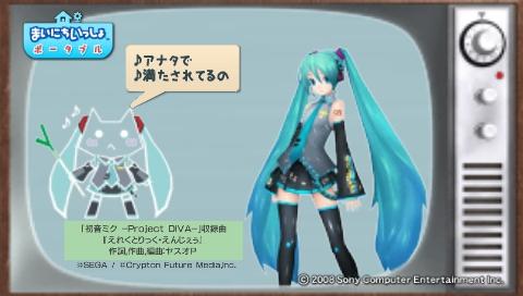 torosute2009/7/5 初音ミク ‐Project DIVA‐ 24