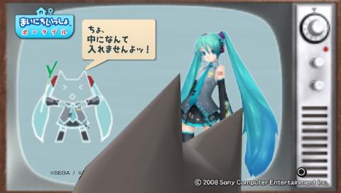 torosute2009/7/5 初音ミク ‐Project DIVA‐ 33