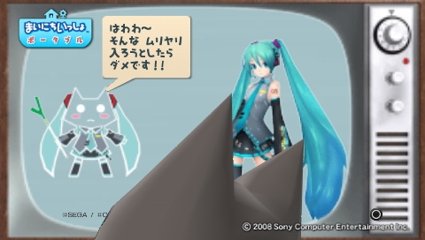 torosute2009/7/5 初音ミク ‐Project DIVA‐ 34