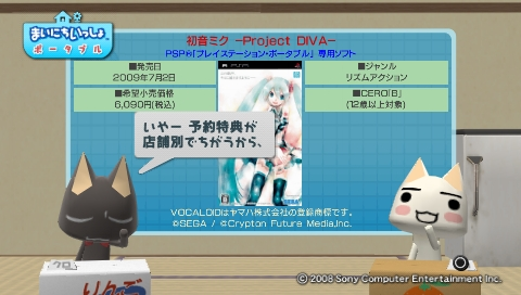 torosute2009/7/5 初音ミク ‐Project DIVA‐ 39