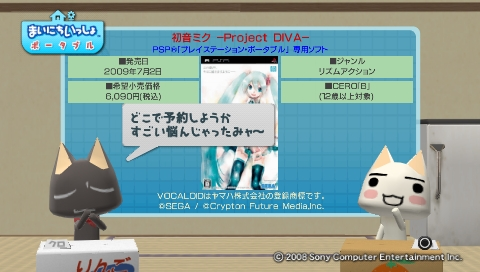 torosute2009/7/5 初音ミク ‐Project DIVA‐ 40