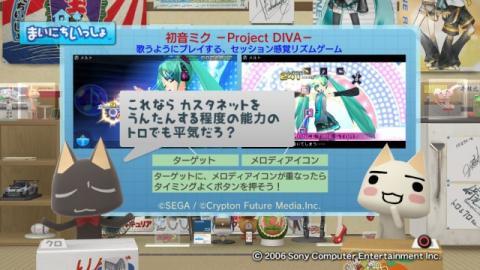 torosute2009/7/5 初音ミク ‐Project DIVA‐ 42