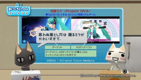 torosute2009/7/5 初音ミク ‐Project DIVA‐ 43