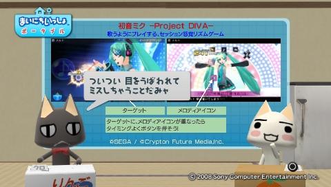 torosute2009/7/5 初音ミク ‐Project DIVA‐ 44