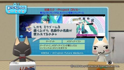 torosute2009/7/5 初音ミク ‐Project DIVA‐ 46