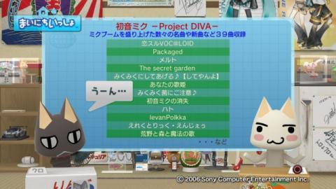 torosute2009/7/5 初音ミク ‐Project DIVA‐ 47