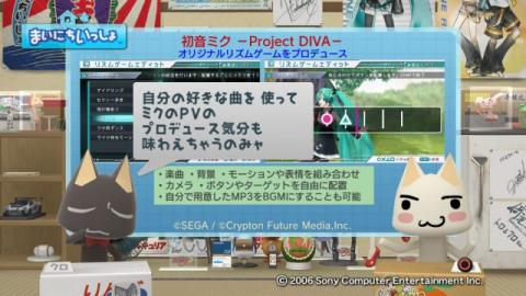 torosute2009/7/5 初音ミク ‐Project DIVA‐ 48