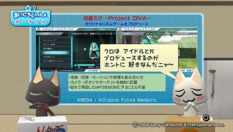 torosute2009/7/5 初音ミク ‐Project DIVA‐ 49