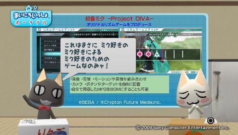 torosute2009/7/5 初音ミク ‐Project DIVA‐ 50