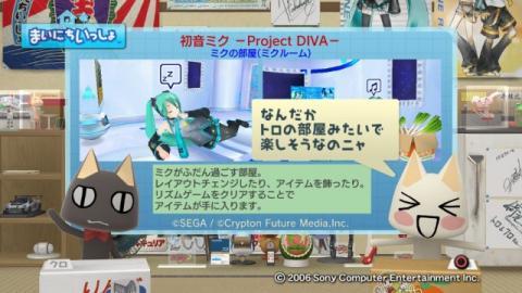 torosute2009/7/5 初音ミク ‐Project DIVA‐ 51