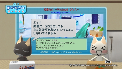 torosute2009/7/5 初音ミク ‐Project DIVA‐ 52