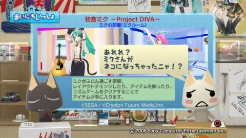 torosute2009/7/5 初音ミク ‐Project DIVA‐ 53