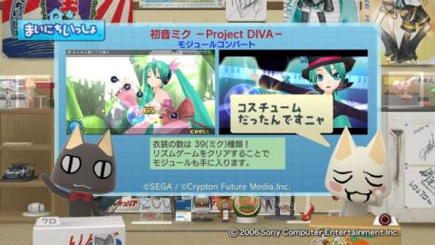 torosute2009/7/5 初音ミク ‐Project DIVA‐ 54