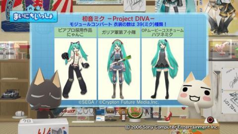 torosute2009/7/5 初音ミク ‐Project DIVA‐ 55