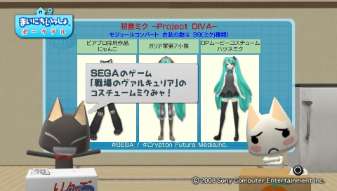 torosute2009/7/5 初音ミク ‐Project DIVA‐ 58