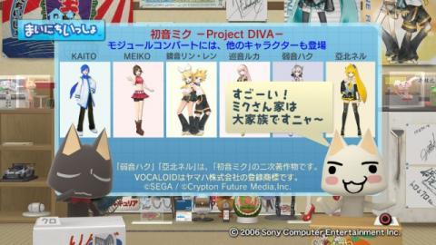 torosute2009/7/5 初音ミク ‐Project DIVA‐ 60