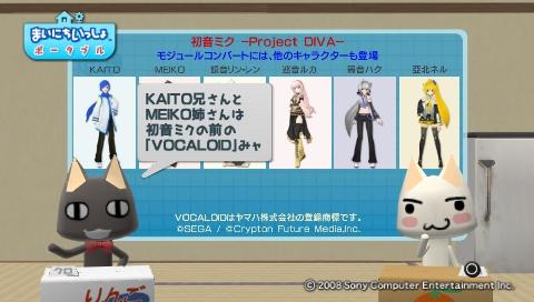 torosute2009/7/5 初音ミク ‐Project DIVA‐ 61