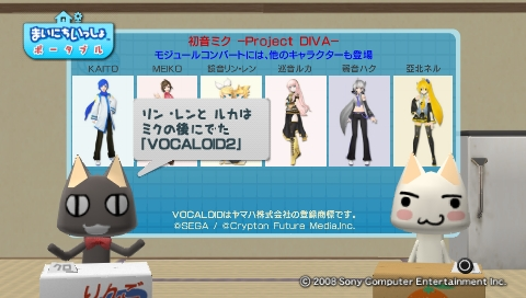 torosute2009/7/5 初音ミク ‐Project DIVA‐ 62