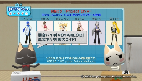 torosute2009/7/5 初音ミク ‐Project DIVA‐ 63