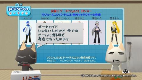 torosute2009/7/5 初音ミク ‐Project DIVA‐ 64