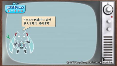 torosute2009/7/5 初音ミク ‐Project DIVA‐ 65