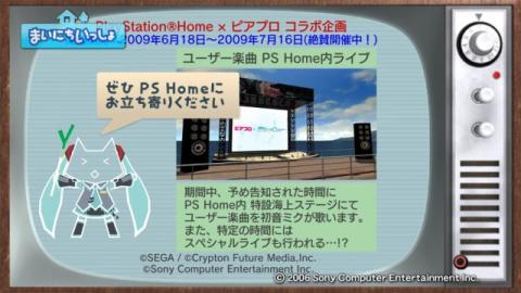 torosute2009/7/5 初音ミク ‐Project DIVA‐ 66