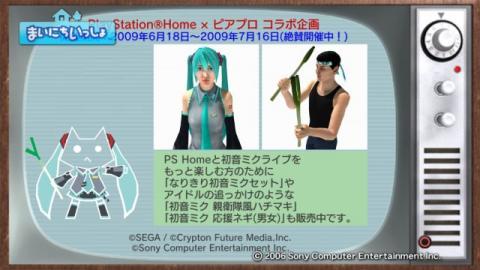 torosute2009/7/5 初音ミク ‐Project DIVA‐ 67
