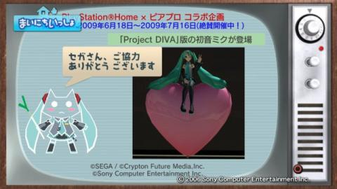 torosute2009/7/5 初音ミク ‐Project DIVA‐ 69
