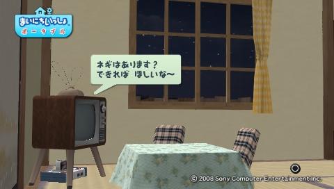 torosute2009/7/5 初音ミク ‐Project DIVA‐ 71