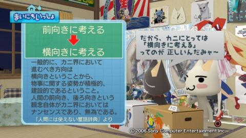 torosute2009/7/6 辞書を引く楽しさ 6