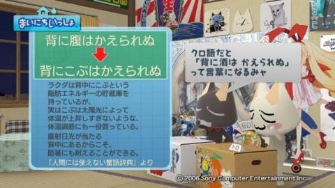 torosute2009/7/6 辞書を引く楽しさ 7