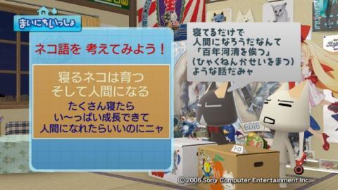 torosute2009/7/6 辞書を引く楽しさ 12