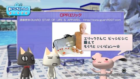 torosute2009/7/7 ライフセーバー 26