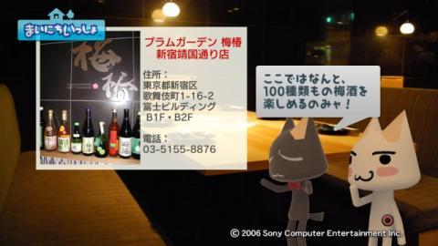 torosute2009/7/9 梅酒 2
