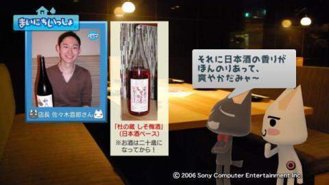 torosute2009/7/9 梅酒 4