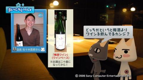 torosute2009/7/9 梅酒 5