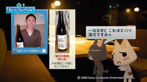 torosute2009/7/9 梅酒 6