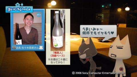 torosute2009/7/9 梅酒 7
