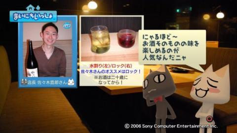 torosute2009/7/9 梅酒 8