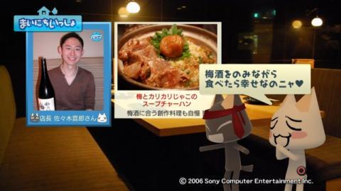 torosute2009/7/9 梅酒 16