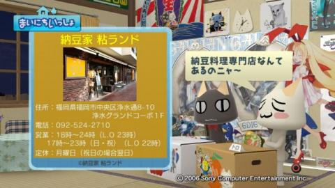 torosute2009/7/10 納豆の日 2