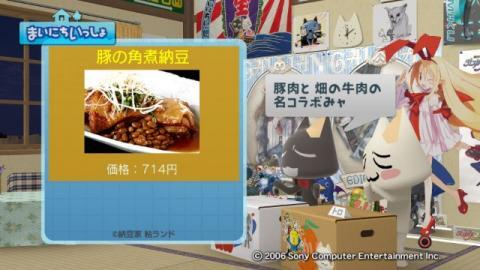 torosute2009/7/10 納豆の日 4