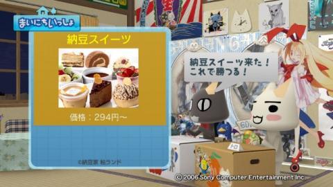 torosute2009/7/10 納豆の日 5