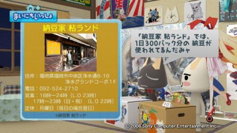 torosute2009/7/10 納豆の日 7