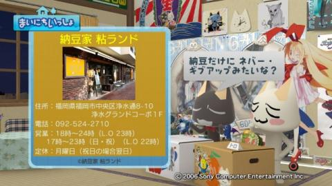 torosute2009/7/10 納豆の日 8