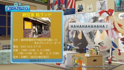 torosute2009/7/10 納豆の日 9