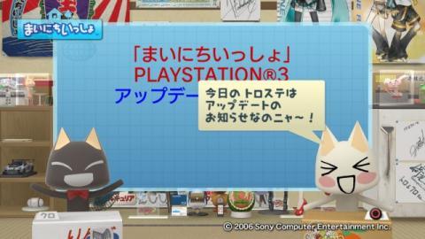 torosute2009/7/11 アップデートのお知らせ