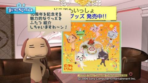 torosute2009/7/11 アップデートのお知らせ 3